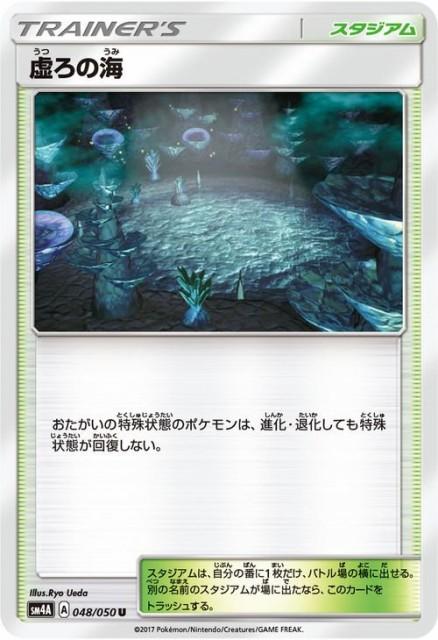 ポケモンカードゲームSM/虚ろの海(U)/超次元の...