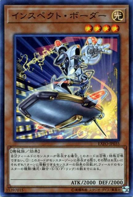 遊戯王カード インスペクト・ボーダー スーパーレ...
