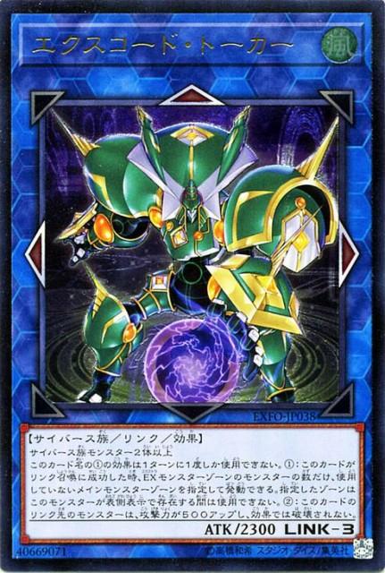 遊戯王カード エクスコード・トーカー(アルティ...