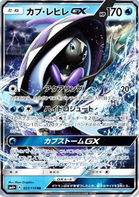 ポケモンカードゲームSM/カプ・レヒレGX(RR)/GX...