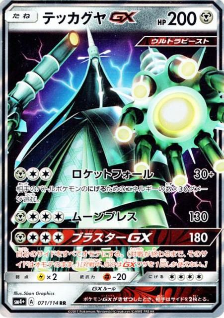 ポケモンカードゲームSM/テッカグヤGX(RR)/GXバ...