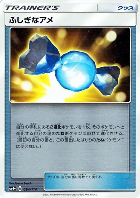 ポケモンカードゲームSM/ふしぎなアメ/GXバトルブ...