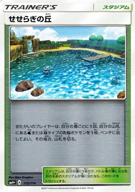 ポケモンカードゲームSM/せせらぎの丘/GXバトルブ...