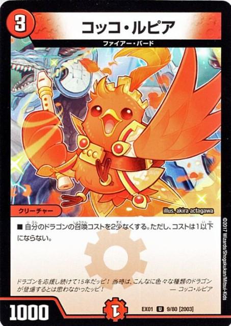 デュエルマスターズ カード コッコ・ルピア DMEX0...