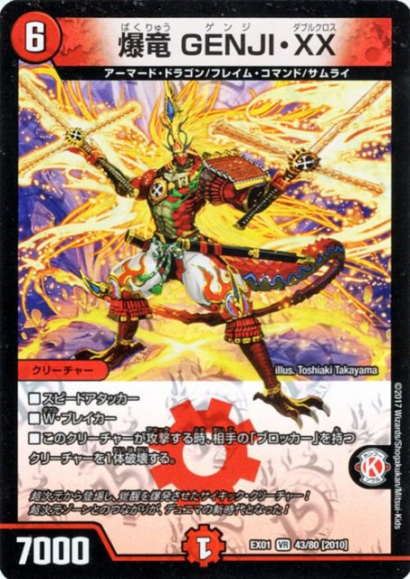 デュエルマスターズ 爆竜 GENJI・XX(ベリーレア...