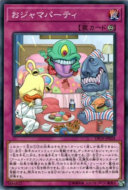 遊戯王カード おジャマパーティ(ノーマル) デュ...