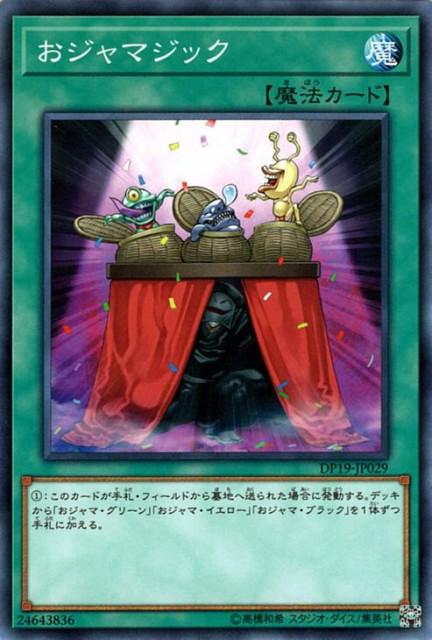 遊戯王カード おジャマジック(ノーマル) デュエ...