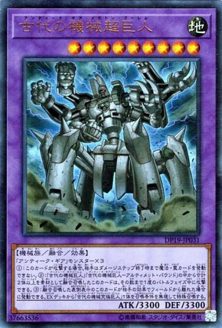 遊戯王カード 古代の機械超巨人(ウルトラレア) ...