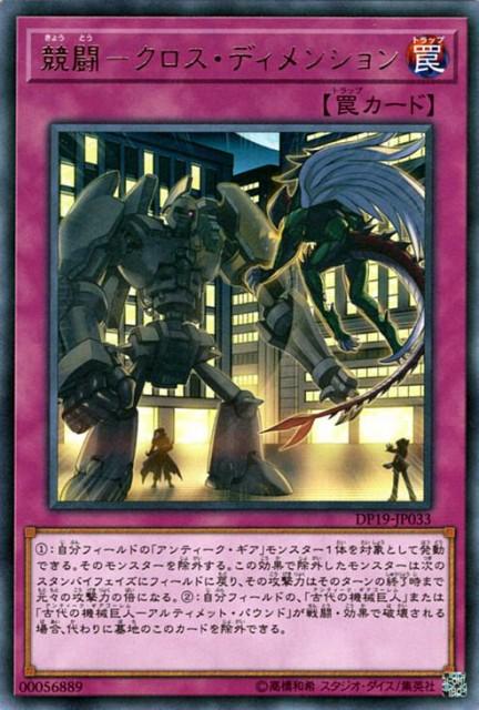 遊戯王カード 競闘-クロス・ディメンション(レア...