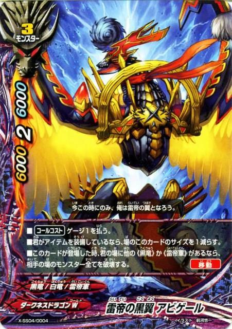 バディファイトX(バッツ)/雷帝の黒翼 アビゲー...