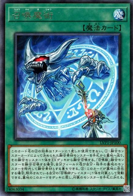 遊戯王カード 召喚魔術 レア リンク ヴレインズ ...