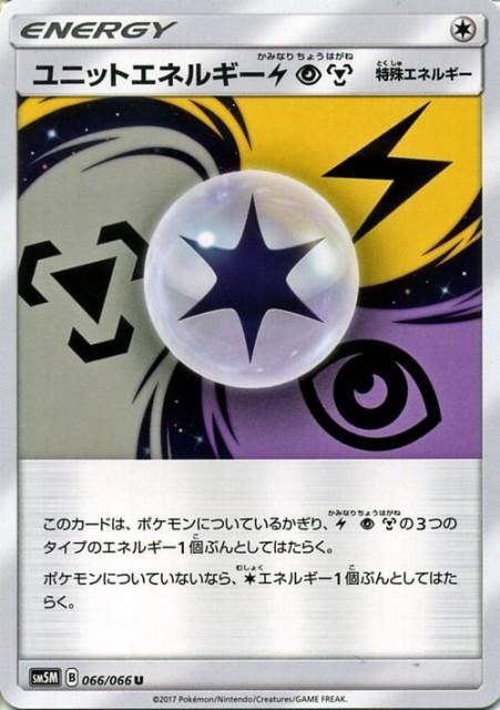 ポケモンカードゲームSM/ユニットエネルギー雷超...