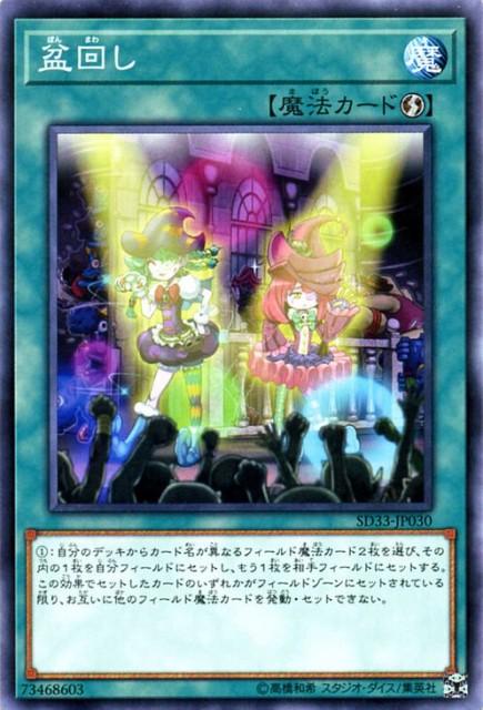 遊戯王カード 盆回し(ノーマル) STRUCTURE DECK...