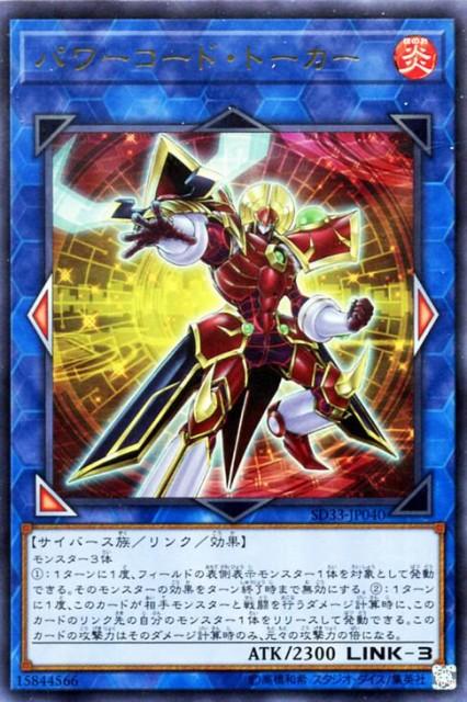 遊戯王カード パワーコード・トーカー(ウルトラ...