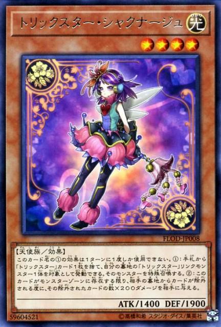 遊戯王カード トリックスター・シャクナージュ レ...