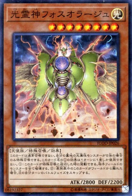 遊戯王カード 光霊神フォスオラージュ スーパーレ...