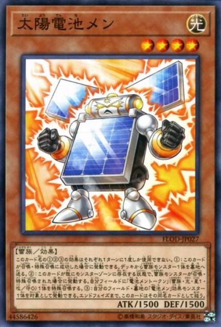 遊戯王カード 太陽電池メン フレイムズ・オブ・デ...