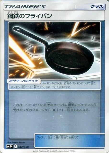 ポケモンカードゲームSM/鋼鉄のフライパン/ウルト...
