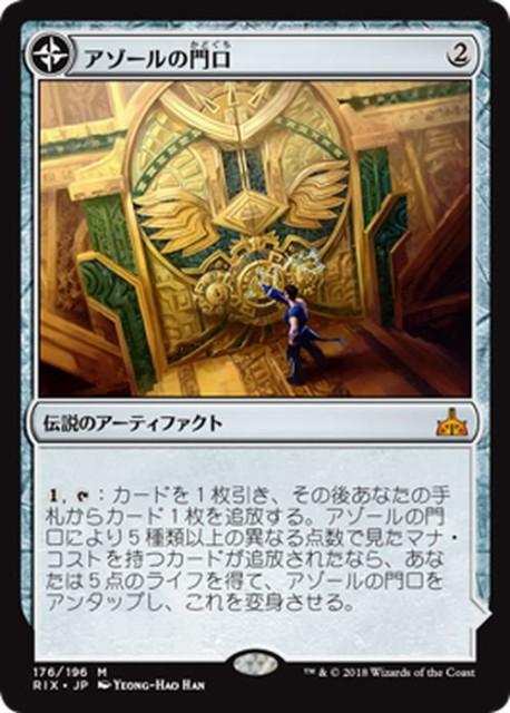 マジック:ザ・ギャザリング アゾールの門口/太陽...