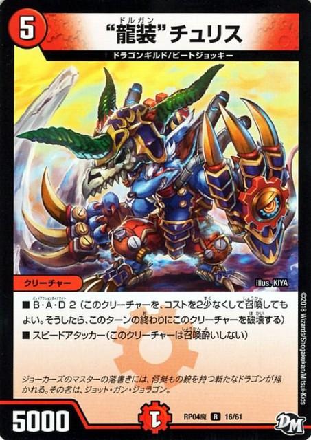 """デュエルマスターズ カード """"龍装"""" [ドルガン] ..."""