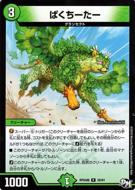 デュエルマスターズ カード ぱくちーたー DMRP04 ...