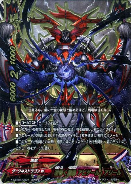 バディファイトX(バッツ)/逆巻く黒渦 アビゲー...