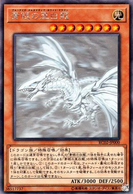 遊戯王カード 青眼の亜白龍 ホログラフィックレア RC02  ブルーアイズ・オルタナティブ・ホワイト・ドラゴン 光属性 ドラゴン族