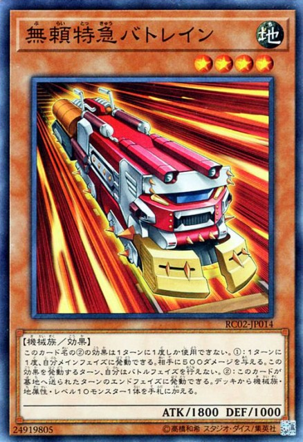 遊戯王カード 無頼特急バトレイン スーパーレア ...