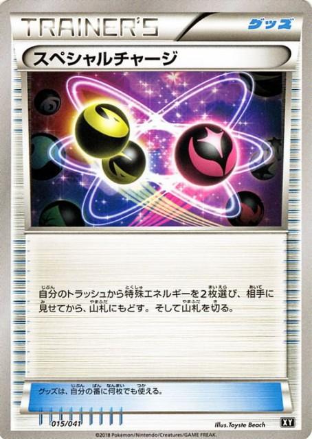 ポケモンカードゲームSM/スペシャルチャージ/デッ...