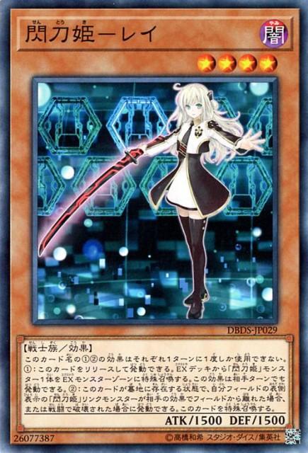 遊戯王カード 閃刀姫 - レイ ダーク・セイヴァー...