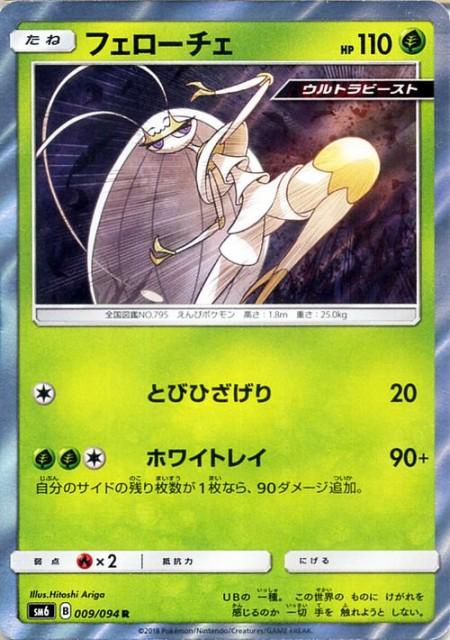 ポケモンカードゲームSM/フェローチェ(R)/禁断...