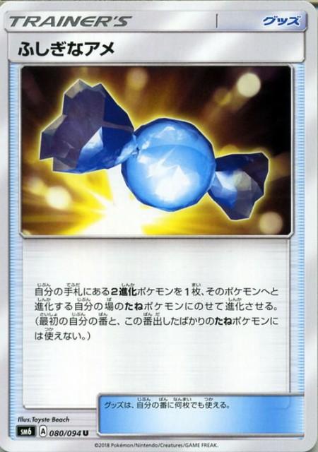 ポケモンカードゲームSM/ふしぎなアメ(U)/禁断...