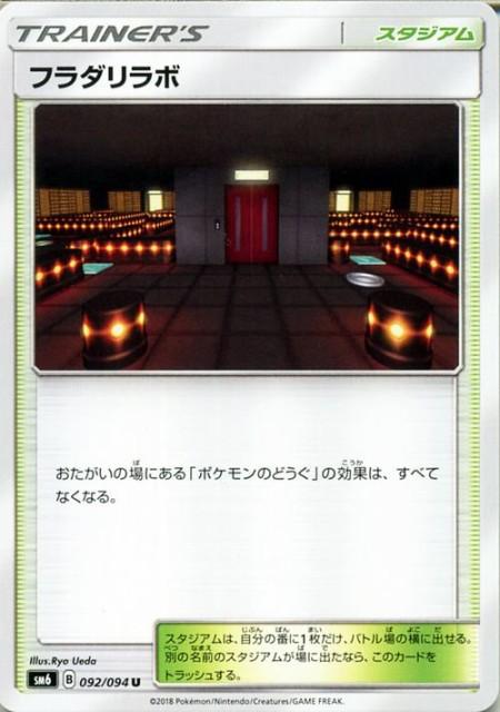 ポケモンカードゲームSM/フラダリラボ(U)/禁断...