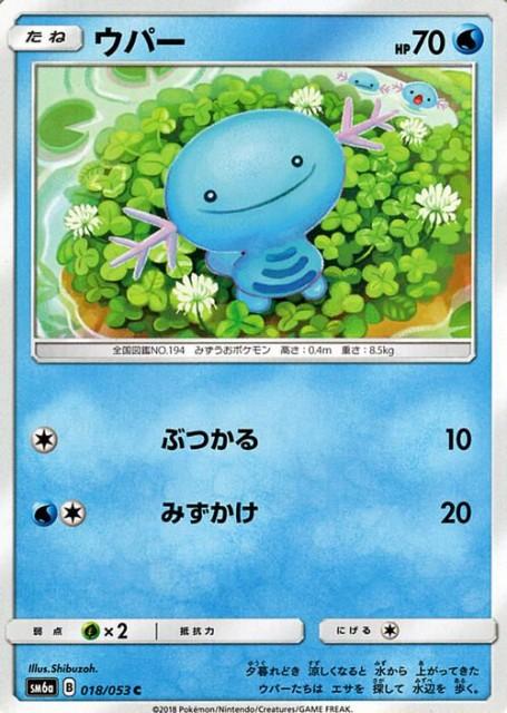 ポケモンカードゲームSM/ウパー(C)/ドラゴンス...