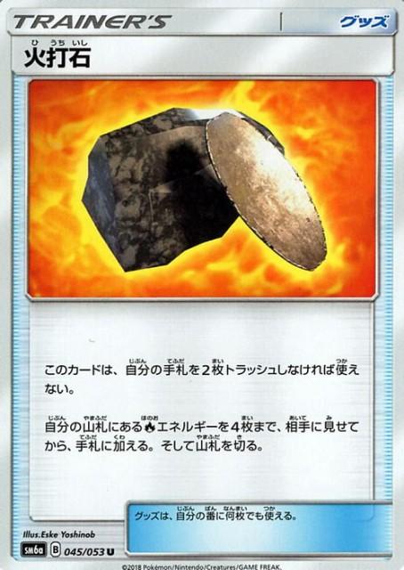 ポケモンカードゲームSM/火打石(U)/ドラゴンス...