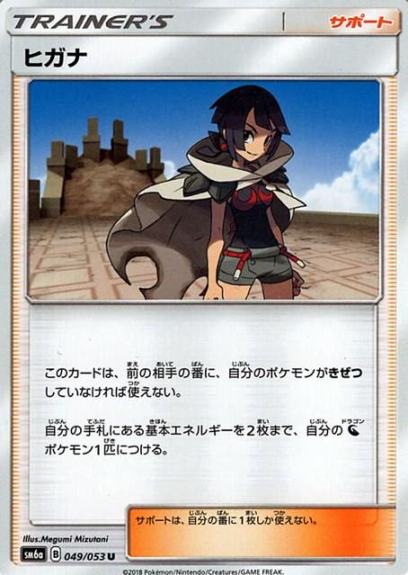 ポケモンカードゲームSM/ヒガナ(U)/ドラゴンス...