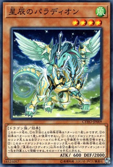 遊戯王カード 星辰のパラディオン ノーマル サイ...