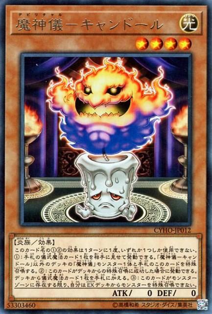 遊戯王カード 魔神儀−キャンドール レア サイバ...