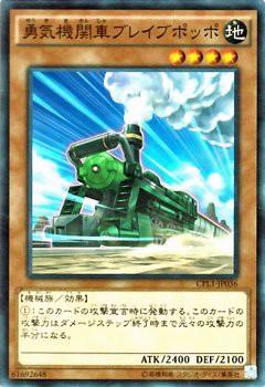 遊戯王カード 勇気機関車ブレイブポッポ CPL1 | ...