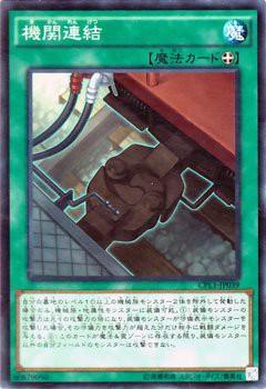 遊戯王カード 機関連結 CPL1 | 列車 装備魔法