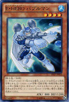 遊戯王カード E・HERO バブルマン ストラクチャー...