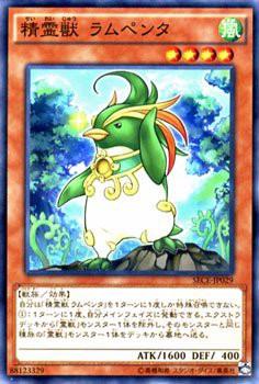 遊戯王カード 精霊獣 ラムペンタ / ザシークレッ...