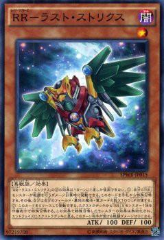 遊戯王カード RR - ラスト・ストリクス ウィング...
