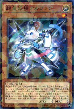 遊戯王カード 超量妖精アルファン ノーマルパラレ...
