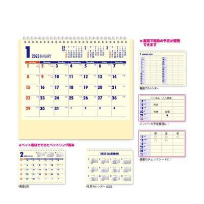 卓上カレンダー デスクプラン(@484円×25個)1...
