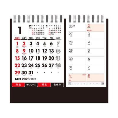 卓上カレンダー セパレート文字(@484円×25個...