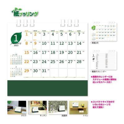 卓上カレンダー グリーン・エコ(@440円×25個...