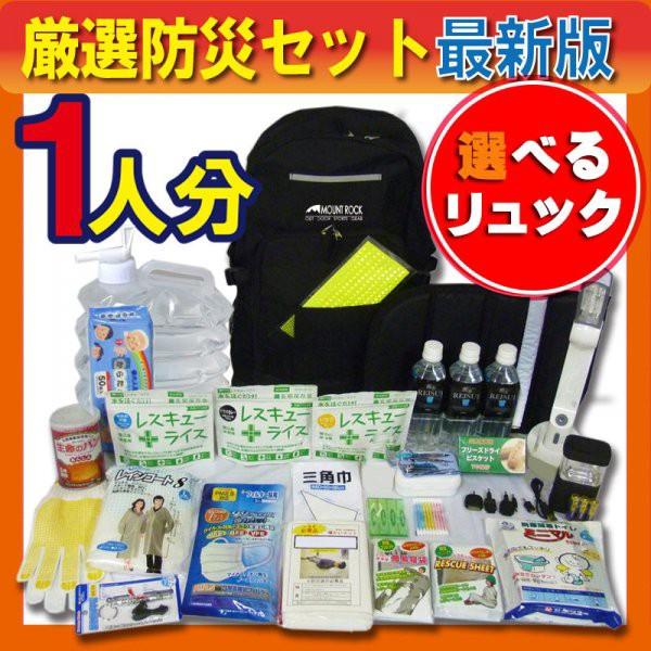 防災セット 防災グッズ【厳選防災セット】