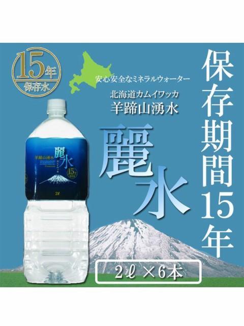 【15年保存水】ミネラルウォーター「カムイワッカ...