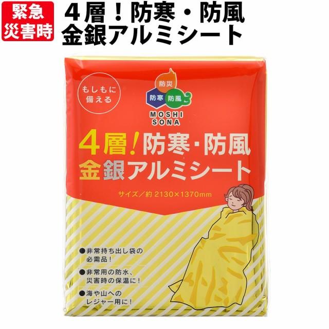【メール便OK(4個まで)】金・銀レスキューシー...